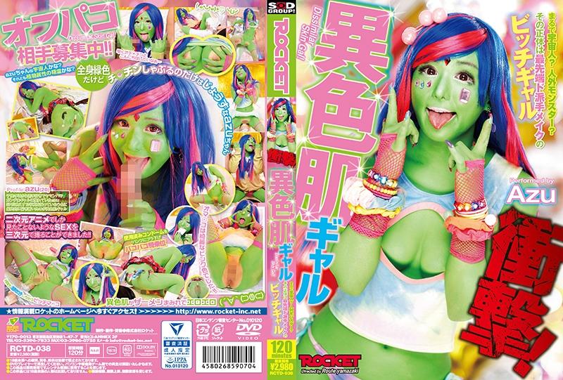 RCTD 038 - [RCTD-038] 衝撃!異色肌ギャル ルート山崎  Slut Route Yamazaki  Cowgirl 痴女