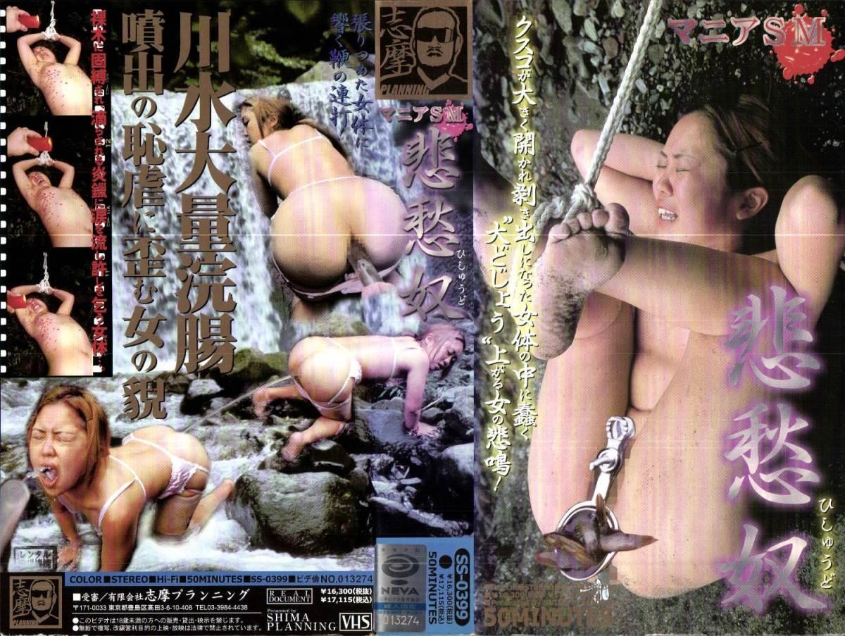 SS 0399 - [SS-0399] マニアSM 悲愁奴    【VHS】 SM 志摩プランニング SM Shima planning Shima Shimitsu