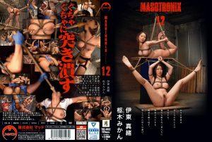 TKI 052 300x202 - [TKI-052] 【プレステージ】MASOTRONIX 12  Squirting  SM  Prestige 辱め  Fetish