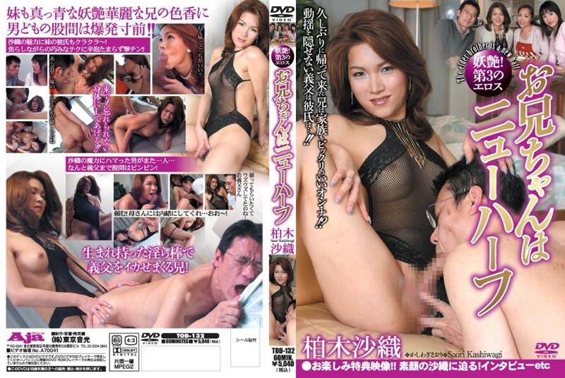 TOD 132 - [TOD-132] お兄ちゃんはニューハーフ 柏木沙織  other incest Saori Kashiwagi Tokyo sound light 近親相姦