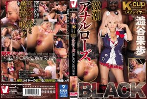 VICD 352 300x202 - [VICD-352] K-cupコスプレイヤー 激潮アナルローズBLACK Kaho Shibuya V(ヴィ)  boobs  black  big tits