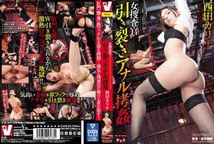 VICD 353 300x202 - [VICD-353] 【サマーキャンペーン】女捜査官 引き裂きアナル拷姦 Actress V Naruo Sakamoto  WILL V