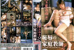 VS 683 300x202 - [VS-683] 恥辱の家庭教師 2 コレクト 宝来みゆき Kin Ishikawa Cine magic コスチューム