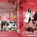 ZRND 09 120x120 - [ZRND-09] 美人姉妹の聖血儀式~Vampire Sisters~ Yapoo's Market 監禁・拘束 ヤプーズマーケット  queen/M man 女子校生