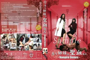ZRND 09 300x202 - [ZRND-09] 美人姉妹の聖血儀式~Vampire Sisters~ Yapoo's Market 監禁・拘束 ヤプーズマーケット  queen/M man 女子校生