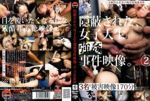 ZRO 014 300x202 - [ZRO-014] 隠蔽された、女子大生強姦事件映像。 2 零 MAD 女子学生  Amateur
