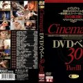 AVGL 015 120x120 - [AVGL-015] Cinemagic DVDベスト30 Part3 中村亜紀 君島みお シネマジック その他SM 総集編