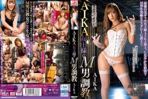 AVSA 134 300x202 - [AVSA-134] AIKA女王様のM男調教 Mariannu  queen / M man  training AVS collector's AIKA