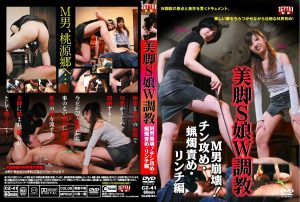 CZ 041 300x202 - [CZ-041] 美脚S娘W調教 踏みつけ(M男) Queen M man  Lynch Slap (M man) 女王様・M男 Absolutely