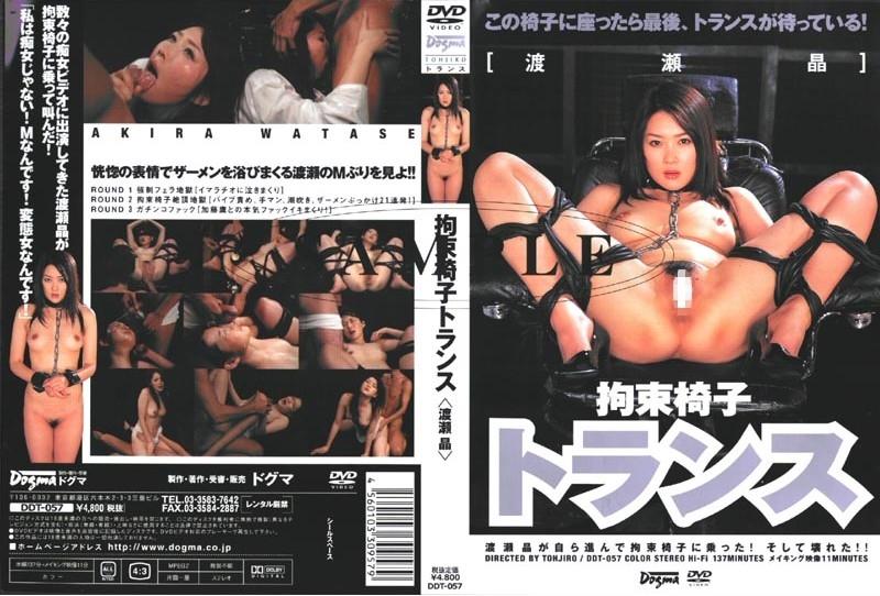 DDT 057 - [DDT-057] 拘束椅子トランス 渡瀬晶 渡瀬晶 辱め  Humiliation dogma 女優