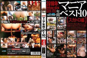 DJSD 13 300x202 - [DJSD-13] 2010年マニア年間ベスト10 スカトロ編 須真杏里 Llanes Nana Takeshita  Omnibus 竹下なな