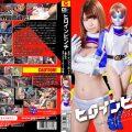 GHPM 31 120x120 - [GHPM-31] ヒロインピンチ ミス・インフィニティー~暴かれたミス・インフィニティーの正体~ ギガ GIGA(ギガ) Minami Wakana  anime コスチューム