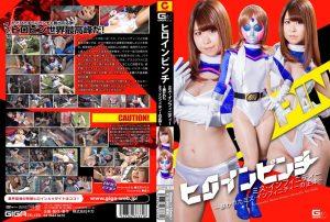 GHPM 31 300x202 - [GHPM-31] ヒロインピンチ ミス・インフィニティー~暴かれたミス・インフィニティーの正体~ ギガ GIGA(ギガ) Minami Wakana  anime コスチューム