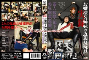 HKD 05 300x202 - [HKD-05] 高瀬りな 拘束 女優 高瀬りな Actress Rina Takase  humiliation
