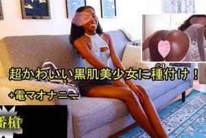 Heyzo 2370 300x202 - [Heyzo-2370] 超かわいい黒肌美少女に種付け! – アンネ