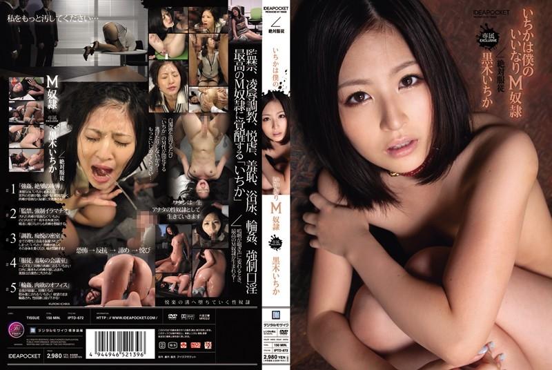 IPTD 672 - [IPTD-672] いちかは僕のいいなりM奴隷 黒木いちか アイデアポケット ティッシュ Ichika Kuroki Idea pocket actress