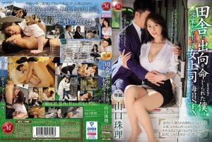 JUL 326 300x202 - [JUL-326] 田舎に出向を命じられた僕は、営業をサボって女上司と毎日SEXしている―。 山口珠理 人妻 単体作品 熟女 Big Tits Female Boss