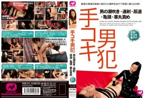 MGMF 019 300x202 - [MGMF-019] 手コキ男犯 男の潮吹き・連射・尿道・亀頭・睾丸責め レンタル版  MEGAMI Planning  Squirting Megami