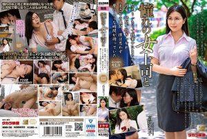 MOND 200 300x202 - [MOND-200] 憧れの女上司と 高宮菜々子 熟女 第一放送 Takara Eizou 美作瞬 人妻