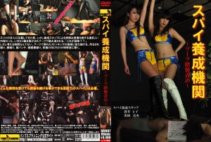 MV 087 300x202 - [MV-087] スパイ養成機関 ブーツ踏襲責め オススメ Fetish Kurosaki Mao, Aoi Rei