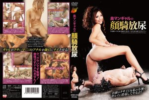 NFDM 320 300x202 - [NFDM-320] 臭マンギャルの顔騎放尿  Itsuki Kitagawa 藤本紫媛  Maki Takei 北川いつき