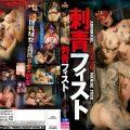 NITR 298 120x120 - [NITR-298] 刺青フィスト  BuddhaD  Fist  Orgy アナル