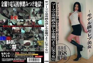 SECG 04 300x202 - [SECG-04] ブーツで急所踏み潰し小悪魔のように笑う女NEO ブーツ・パンプス(フェチ) セカンドフェイス  trampling (M man) セカンドフェイスG 踏みつけ(M男)