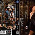 SHKD 579 120x120 - [SHKD-579] 特別捜査官、堕ちるまで・・・ 成田愛 Attackers 死夜悪 Mr.WATAKANO Humiliation 辱め