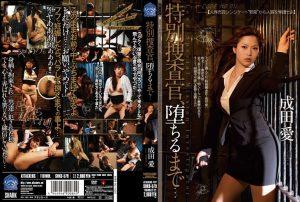 SHKD 579 300x202 - [SHKD-579] 特別捜査官、堕ちるまで・・・ 成田愛 Attackers 死夜悪 Mr.WATAKANO Humiliation 辱め