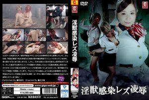 SNGM 06 300x202 - [SNGM-06] Sasakura An Monster Infection Lesbian Insult Giga Lesbian