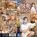 VRXS 212 120x120 - [VRXS-212] 高級脱糞エステ 糞尿マッサージで人間便器な極上タイムを…  Mayumi Kanzaki Saiyuki 桜夜まよい 放屁 V&Rプランニング