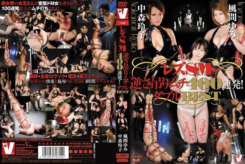 VVVD 094 - [VVVD-094] レズ11逆さ吊りムチ111連発! ダブル1111 風間ゆみ 中森玲子 Aunt レズ調教 V(ヴィ) Rape おばさん Asuna, Wakabayashi Miho, Nakamori Reiko, Kazama Yumi