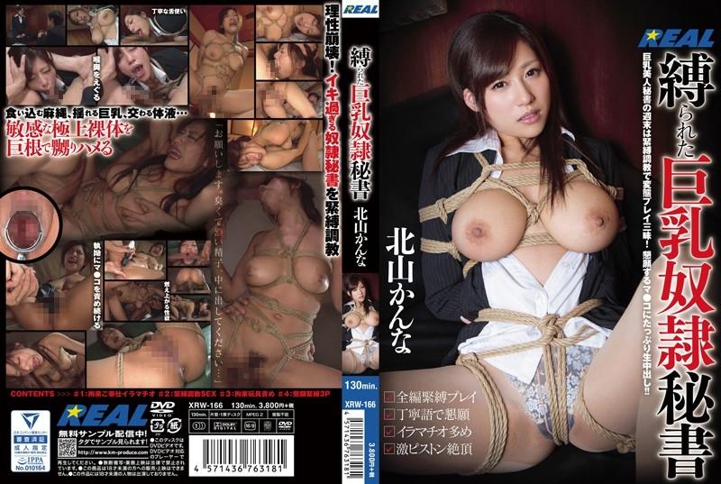 XRW 166 - [XRW-166] 縛られた巨乳奴隷秘書 北山かんな  office lady / secretary コスチューム 辱め 北山かんな Annie Nakamura