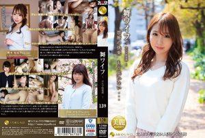 ARSO 20139 300x202 - [ARSO-20139] 舞ワイフ~セレブ倶楽部~ 139 Bride Planning Blow  Kiiroi Hyou