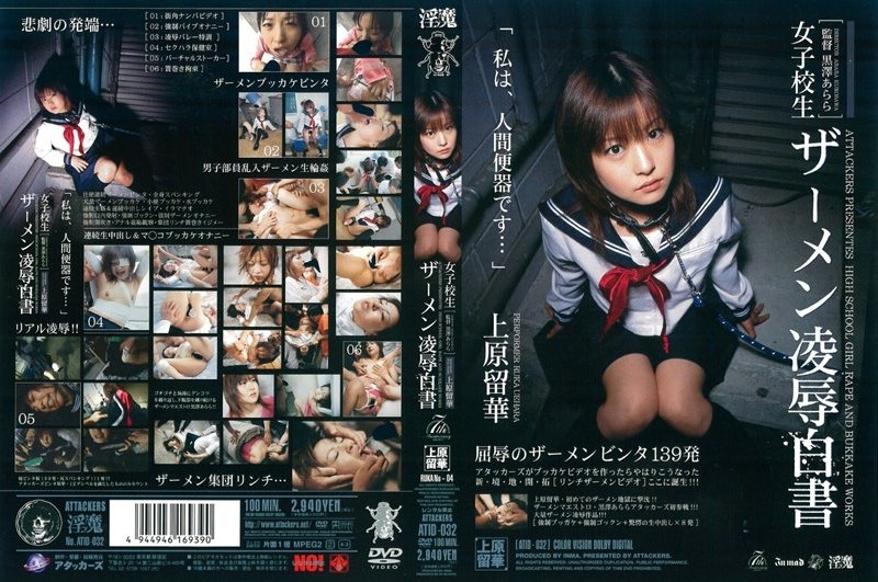 ATID 032 - [ATID-032] 女子校生 ザーメン凌辱白書 上原留華 Other School Girls  Uehara Ruka顔射・ザーメン SM Rape イラマチオ