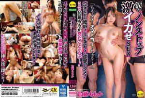 CESD 936 300x202 - [CESD-936] 涙のノンストップ激イカせSEX 加藤ももか  4P 熟女 淫乱、ハード系  Katou Momoka