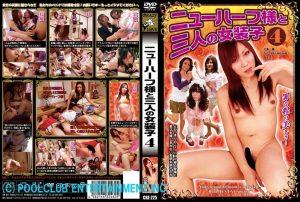 CRZ 225 300x202 - [CRZ-225] ニューハーフ様と三人の女装子 4 女装・男の娘  Transsexual  CRAZY LOVE Pool club entertainment