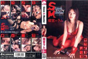 DSM 06 300x202 - [DSM-06] 被虐のマゾ女優 三原ほのか調教記録 TIGHT  dildo  skatro 潮吹き Kaoru