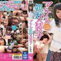 GUN 677 120x120 - [GUN-677] アナル処女装子 AVデビュー しおり レジェンド☆MUKAI レイディックス   debut work Actress