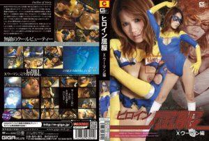 GXXD 41 300x202 - [GXXD-41] ヒロイン屈服 Xウーマン編 Akiho Nishimura ギガ Giga 戦隊・アニメ・ゲーム  squadron / animation / game