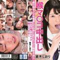 IESP 668 120x120 - [IESP-668] 美少女 鬼イラマチオ 喉マ◯コ中出し 倉木しおり  Scat Kuraki Shiori  School Girls  Creampie 女子校生
