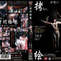JBD 106 120x120 - [JBD-106] Uehara Kasumi 蛇縛の拷問絵巻 2007/12/24 5JB Hebi Baku  Restraints