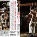 JYO 002 120x120 - [JYO-002] 縄悦 其の一 紫月いろは ヨーロッパ(外国人) Akira Naka 奈加あきら  training  Europe (foreigners)