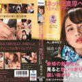 KIRE 007 120x120 - [KIRE-007] 「新婚の新郎さんを見ると思いっきりキスして襲い掛かりたくなるんです」結婚式場で、ネットリ濃厚ベロキスするウエディングプランナー 橘萌々香 Rei - KIREI SOD - キス・接吻 太田みぎわ SODクリエイト 単体作品