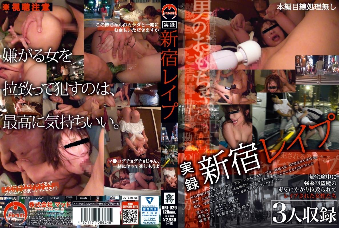 KRI 029 - [KRI-029] 実録 新宿レイプ  Humiliation  Prestige 2 fog MAD  Blow / Handjob