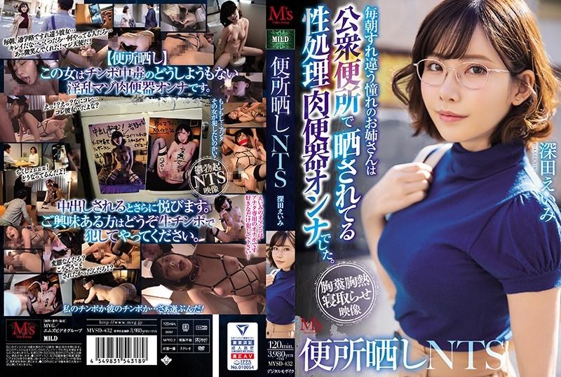 MVSD 432 - [MVSD-432] 便所晒しNTS 深田えいみ 毎朝すれ違う憧れのお姉さんは公衆便所で晒されてる性処理肉便器オンナでした。 Eimi Fukada  vaginal cum shot 盗撮 M's Video Group 企画