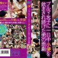 NFDM 265 120x120 - [NFDM-265] ブルマ女子に一日中小便を飲まされ続けた男の悲劇  Ltd. Japan Co.  scat  gold kick (M man) ジャパン有限会社
