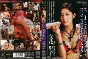 PRTK 002 300x202 - [PRTK-002] 手コキ狂いの女 act.2 立花里子  Slut Riko Tachibana Proud 女優 プラウド
