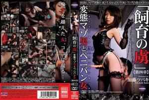 PST 04 300x202 - [PST-04] 飼育の虜 4 Slut その他痴女  Bondage その他女王・SM  Queen / M Man