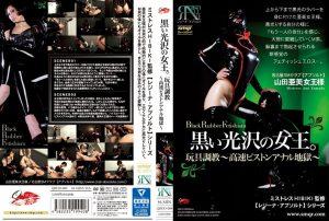 QRDD 009 300x202 - [QRDD-009] 黒い光沢の女王。玩具調教~高速ピストンアナル地獄~  queen / M man Regina Absalt Ami Yamada Humiliation SM
